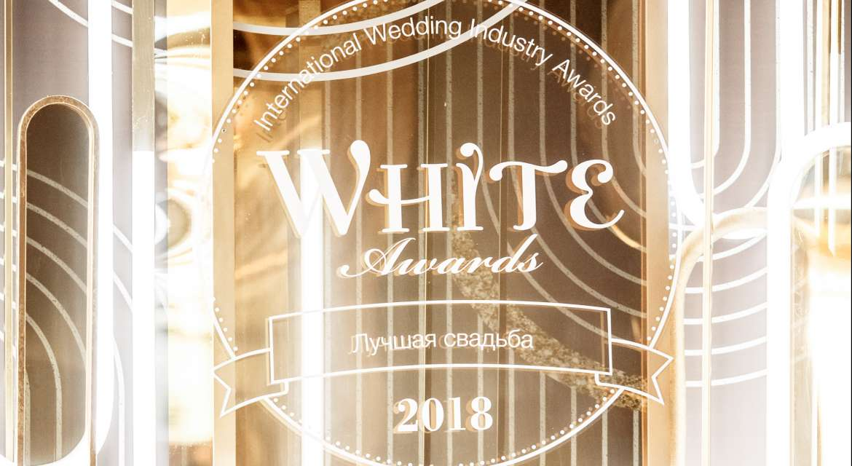 White Sposa Russia Awards 2018. International Wedding Industry Awards