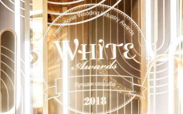 White Sposa Russia Awards 2018. International Wedding Industry Awards